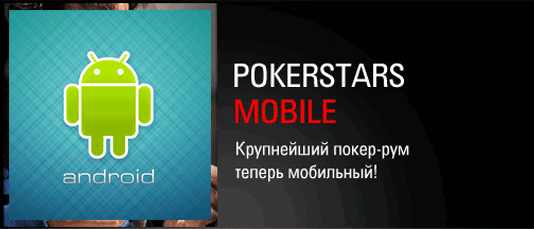 PokerStars для Android