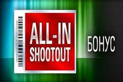 All-in Shootout на PokerStars