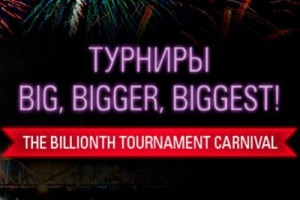 Big, Bigger, Biggest на PokerStars