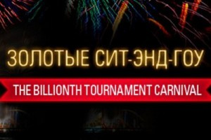 The Billionth Tournament Carnival - золотые Sit&Go